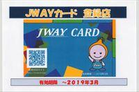 JWAYカード登録店