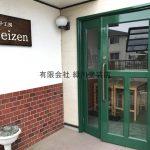 水戸市 菓子工房Weizen様