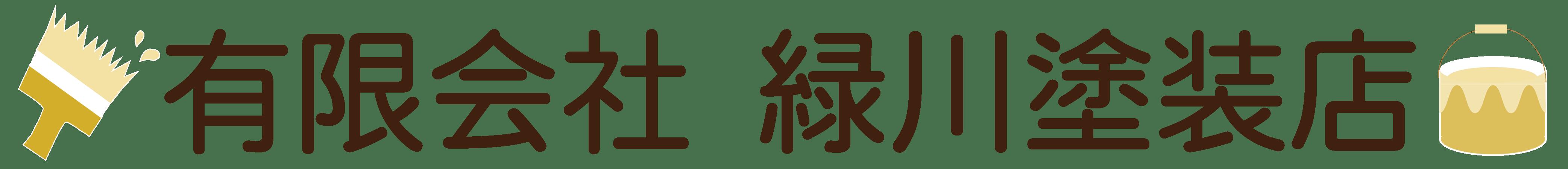 有限会社 緑川塗装店@日立市